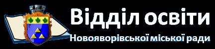 Відділ освіти Новояворівської міської ради